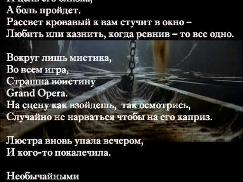 "Webber Andrew Lloyd - Ноты К Фильму ""Призрак Оперы / Phantom Of The Opera"" (Книга)"