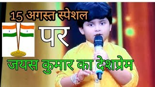 15 August special.jayesh kumar sa re ga ma pa Little champs.independence day special