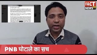 What is Punjab National Bank Scam ?  Watch fact with Ghanshyam
