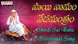 Download Lagu Sai Namam Veda Mantram - Shridi Sai Baba Songs | Hema Chandra | Loop | Telugu Popular Devotional Gratis STAFABAND