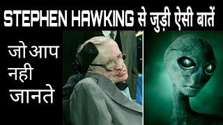 Stephen Hawking से जुड़ी ऐसी बातें जो आप नही जानते | हिदी |
