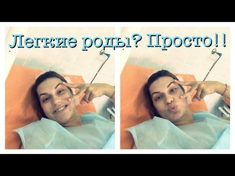 Советы в РОДАХ//Как пережить СХВАТКУ!? РОДЫ без БОЛИ!
