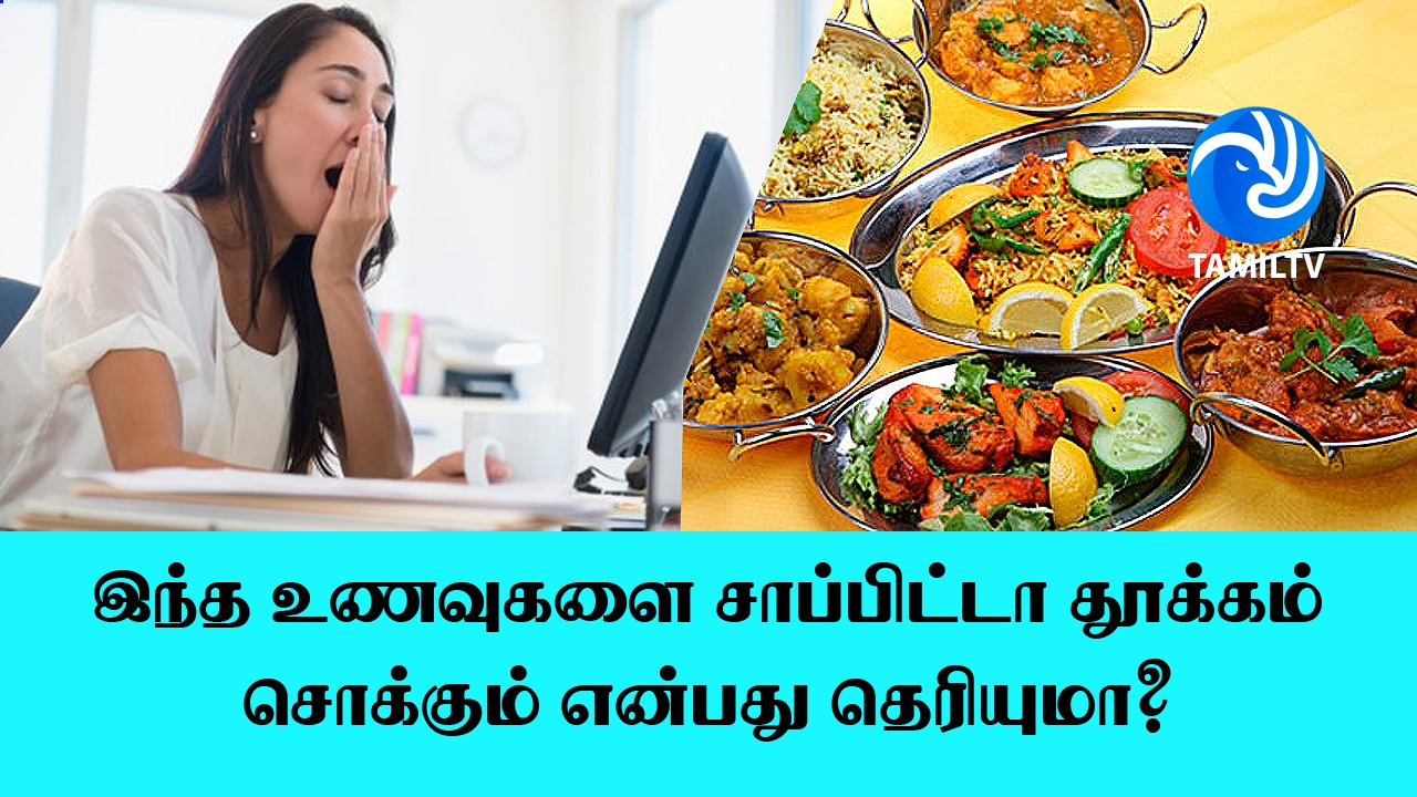 Do you know that if you eat these foods will sleep? - Tamil TV