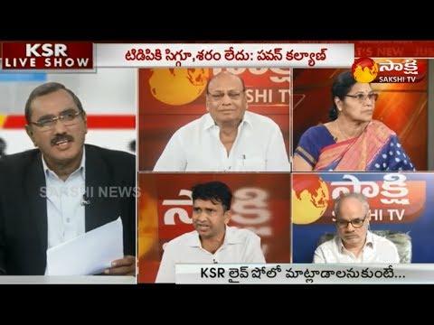 KSR Live Show | చంద్రబాబు రాజకీయ అఘాయిత్యాలను ప్రజలు భరించలేకుండా ఉన్నారు: పవన్