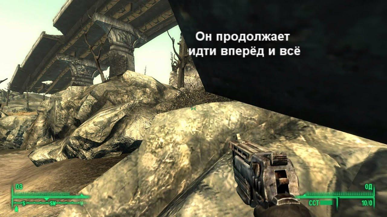 Почему fallout 3 вылетает во время игры