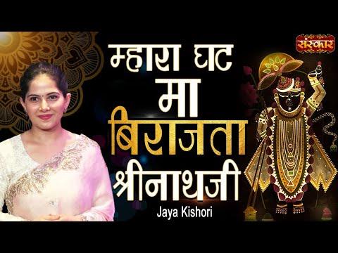 Mhara Ghat Ma(shreenath Ji Bhajan) | Shyam Teri Lagan | Jaya Kishori Ji & Chetna Sharma video