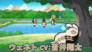 ウェネト・キャラクターPV