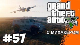 GTA 5 Online с Михакером #57 - НЕ ГОНКА! Читер и самолеты
