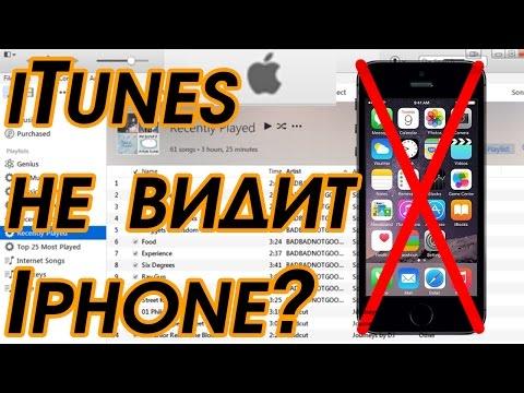 Почему iTunes не видит iPhone и не удается соединиться с ним?