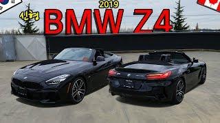 [리뷰]2019 신형 BMW Z4 S_DRIVE 30i 보여드립니다 _ 잠깐!! 뭘 닮았다고요?!^^