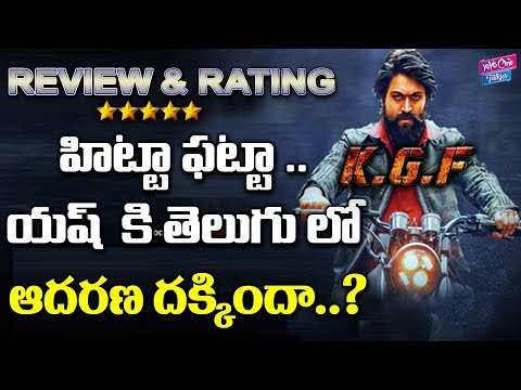 KGF Telugu Movie Review And Rating | #KGF | Yash | Tollywood | YOYO Cine Talkies
