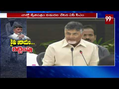 Special Story on Chandrababu 4th White Paper (Swetha Patram ) | AP Politics | 99TV Telugu