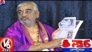 Ramana Dikshitulu: Diamond Jewels Have Gone Missing From the Temple | Teenmaar News