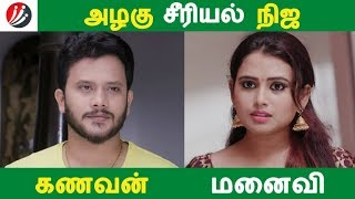 அழகு சீரியல் நிஜ கணவன் மனைவி | Tamil Cinema | Kollywood News | Cinema Seithigal