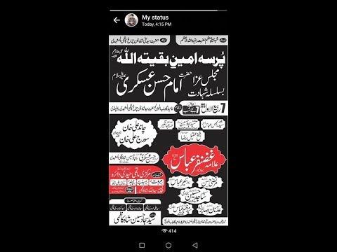 Live Majlis Aza 07 Rabi-ul-awal Shah chan chiragh Rwp  2019