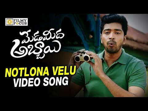 Notlona Velu Video Song Trailer | Meda Meeda Abbayi Songs | Allari Naresh, Nikhila - Filmyfocus.com