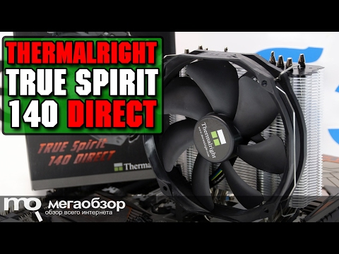 Thermalright True Spirit 140 Direct обзор кулера