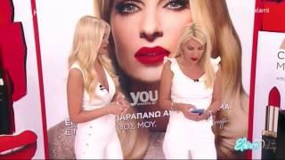 Youweekly.gr: Το follow της Ελένης στην Καινούργιου