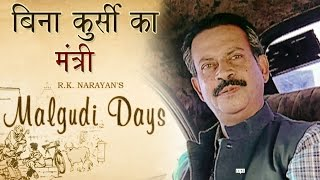 Malgudi Days - मालगुडी डेज - Episode 27 - Minister Without Portfolio - Korean Grass