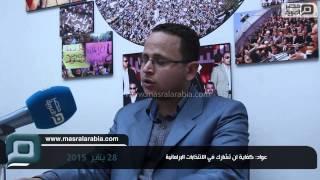 مصر العربية   عواد: كفاية لن تشارك في الانتخابات البرلمانية