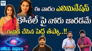 Bigg Boss 2 Telugu This 10th Week Elimination || Nani BiggBoss2 Latest Updates || Myra Media