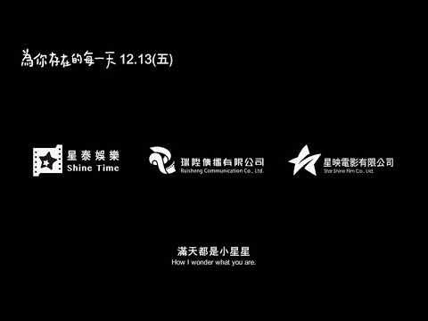星泰娛樂【為你存在的每一天】首支預告 (12/13 為你閃耀)