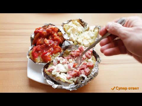 КАРТОШКА В ФОЛЬГЕ!  Как Запечь в Духовке Картофель с Начинкой вкусный рецепт