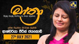 Maathra 2021-07-27