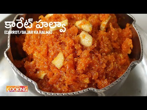 కారేట్ హల్వా | Carrot Halwa in Telugu | Gajar Ka Halwa | Sweets