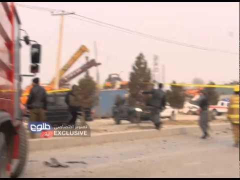 TOLOnews 05 January 2015 Kabul Suicide Attack / حملۀ انتحاری در شهر کابل