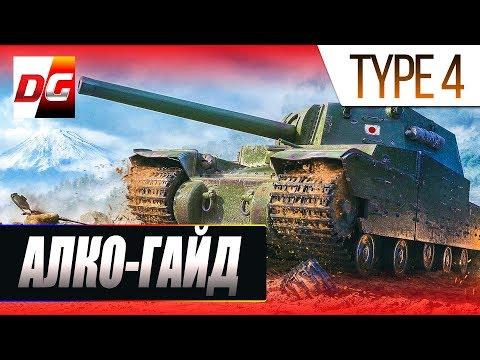 TYPE 4 HEAVY  Алко-Гайд!