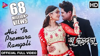 Hai To Premara Rangoli  Official Full Video Song