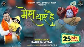 Vo Khatu Wala Shyam Dhani Mera Yaar Hai - Kanhiya Mittal New Khatu Shyam Bhajan 2018-19