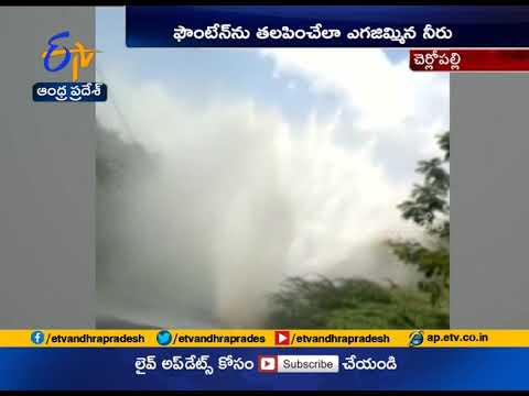 Drinking Water Pipe Damage in Anantapur | Leads Huge Amount of water Wasted