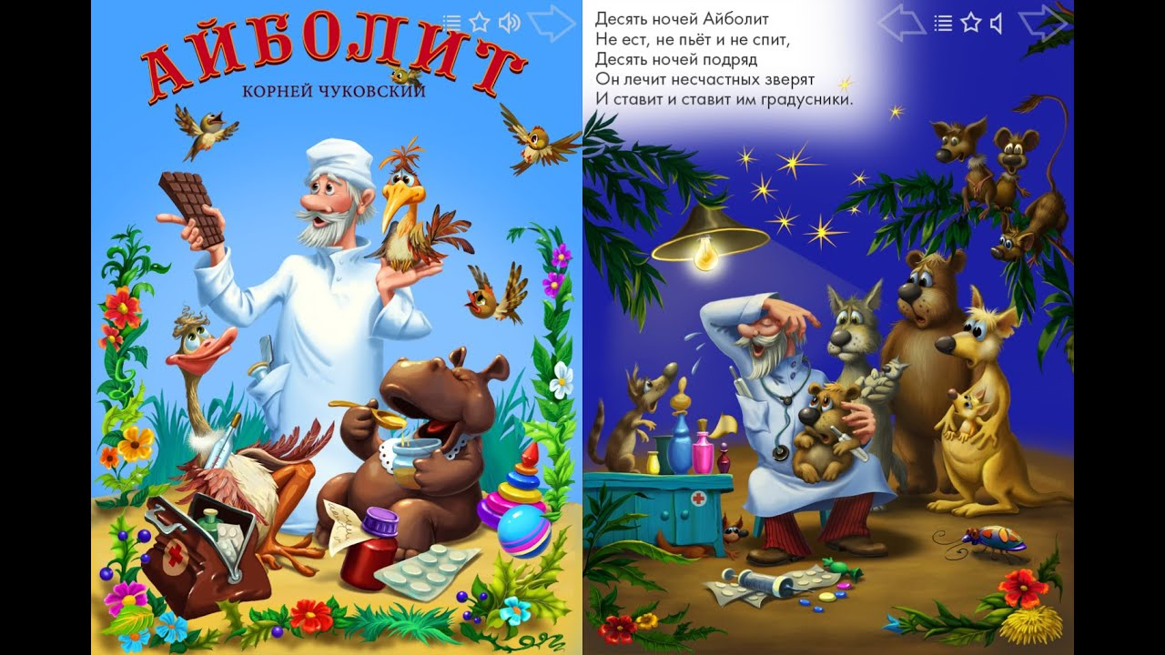 Стихи Чуковского для детей (читать) 84