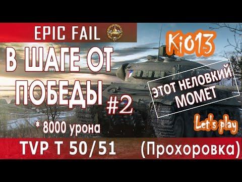 TVP T50 51 - Мысли о рандоме на Прохоровке (8000 урона) Вот как так получается в World of Tanks #WoT