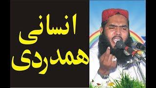 Molana Ismaeel Ateeq  2017 انسانی ہمدردی مولانا اسماعیل عتیق صاحب HD