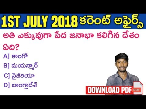 1st July 2018 Current Affairs in Telugu | Daily Current Affairs in Telugu | Usefull to all Exams