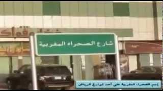 السعودية تطلق اسم الصحراء المغربية على شارع في الرياض