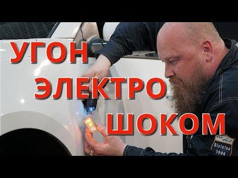 Угон электрошокером