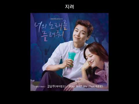 Download  KIM NAM JOO APINK – I WANNA HEAR YOUR SONG OST PART.1 - Stay With Me Feat. 박준호 PULLIK Gratis, download lagu terbaru