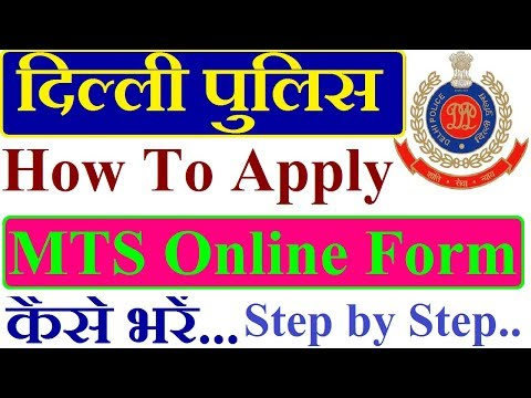 How To Fill Delhi Police MTS Online Form 2017 | Step by Step Hindi |