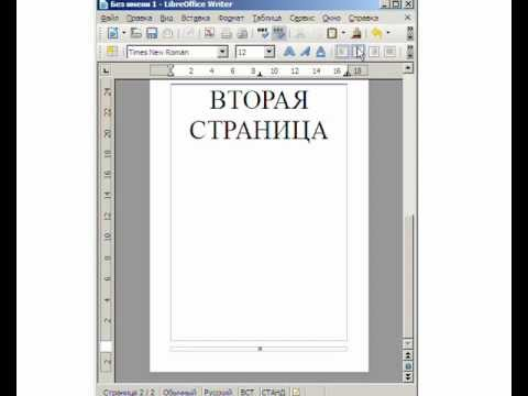 Вставка номера страницы в Openoffice.org LibreOffice Writer.wmv