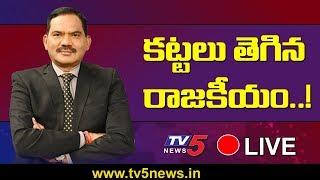 కట్టలు తెగిన రాజకీయం..! | Top Story Live Debate With Sambasiva Rao