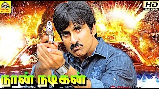 Tamil New Film Ravi Teja As Nan Nadikan |Ravi Teja Super Hit Tamil Full Movie | HD