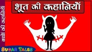 👻👻👻 Bhoot ki kahaniya 👻👻👻👻  डरावनी कहानियाँ बच्चों  के लिए 👻👻👻👻👻 || SUGAR TALES