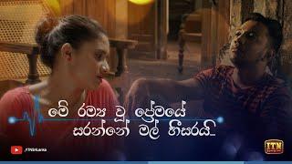 Awasan Husmathek Teledrama | Me Ramya u Premayayi