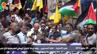 يقين| بيان وقفة حركة التحرير الوطني الفلسطينية فتح إقليم مصر للتضامن مع الشعب الفلسطيني ضد العدوان