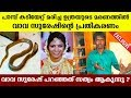 Snakemaster Vava Suresh's words come true ? | Uthra Snake bi...