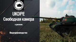 Как сделать свободную камеру в world of tanks